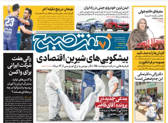 روزنامه هفت صبح سه شنبه ۱ تیر ۱۴۰۰ (دانلود)