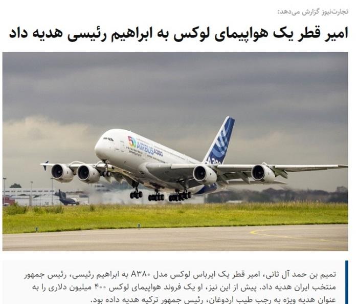 اخبار متناقض درباره هدیه لاکچری امیر قطر به رئیسی
