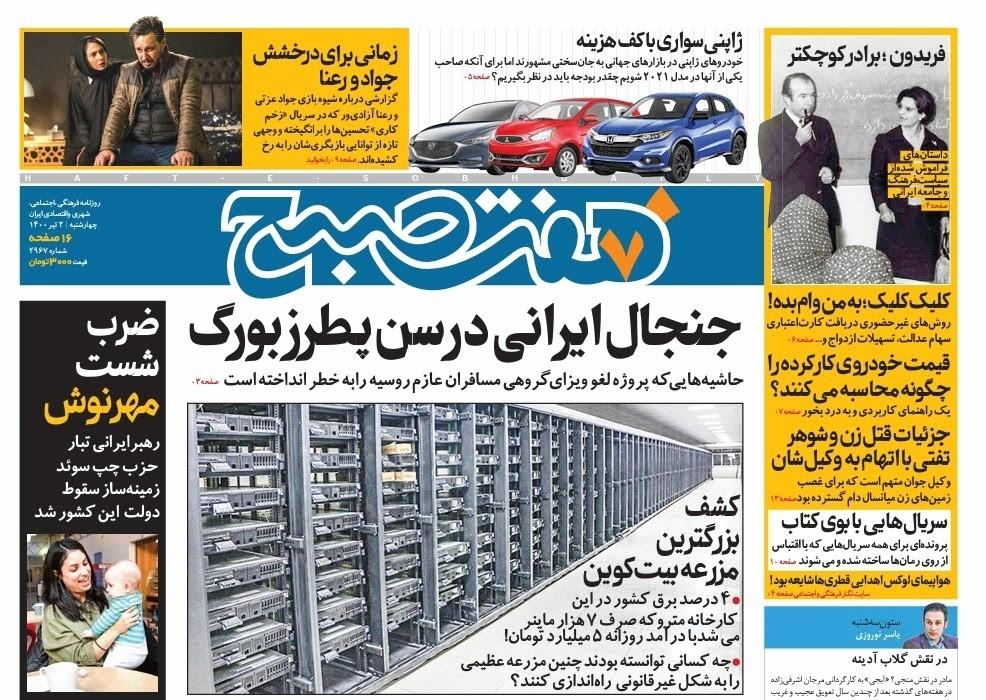 روزنامه هفت صبح چهارشنبه ۲ تیر ۱۴۰۰ (دانلود)