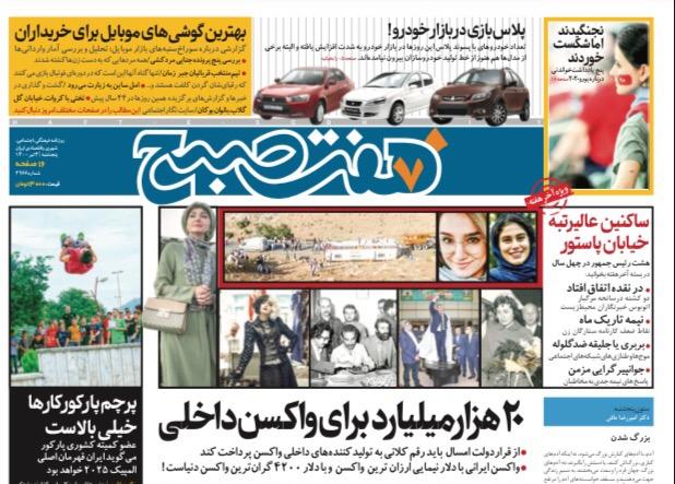 روزنامه هفت صبح پنجشنبه ۳ تیر ۱۴۰۰ (دانلود)