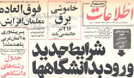 معاشقه دردسرساز مهندس آلمانی در اصفهان