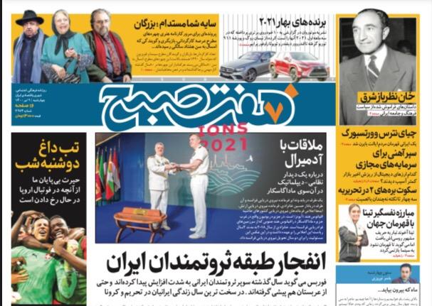 روزنامه هفت صبح  چهار شنبه ۹ تیر ۱۴۰۰ (دانلود)
