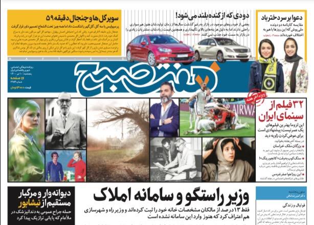 روزنامه هفت صبح  پنجشنبه ۱۰  تیر ۱۴۰۰ (دانلود)