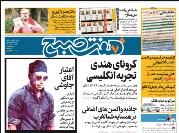 روزنامه هفت صبح  شنبه ۱۲  تیر ۱۴۰۰ (دانلود)