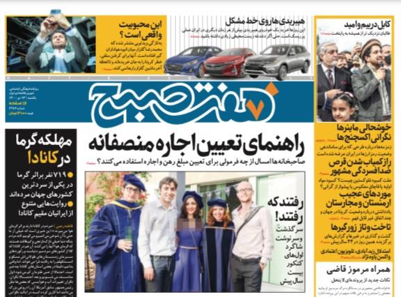 روزنامه هفت صبح  یکشنبه ۱۳  تیر ۱۴۰۰ (دانلود)