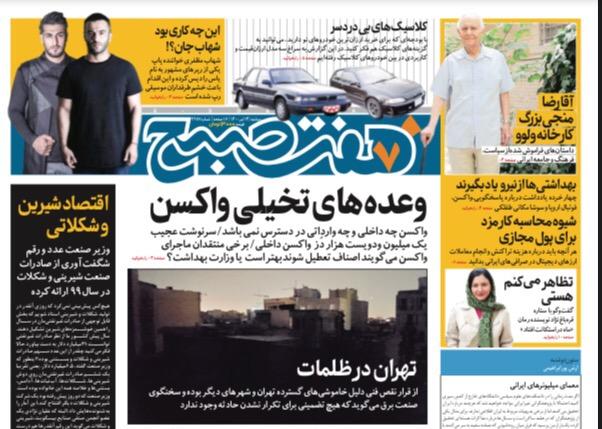 روزنامه هفت صبح  دوشنبه ۱۴  تیر ۱۴۰۰ (دانلود)