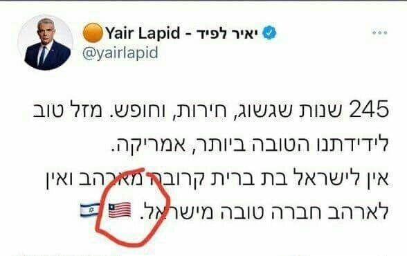 وزیرخارجه اسرائیل پرچم آمریکا را هم نمیشناسد!