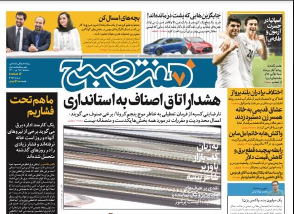 روزنامه هفت صبح  سه شنبه ۱۵  تیر ۱۴۰۰ (دانلود)