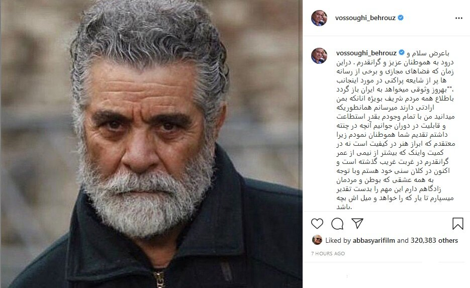 پست اینستاگرامی بهروز وثوقی درباره خبر بازگشتش به ایران