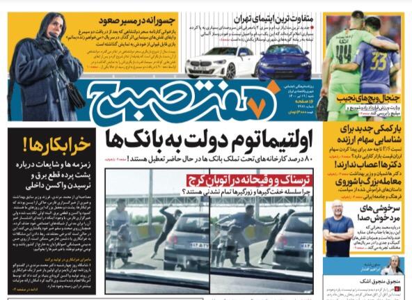 روزنامه هفت صبح  شنبه ۱۹  تیر ۱۴۰۰ (دانلود)