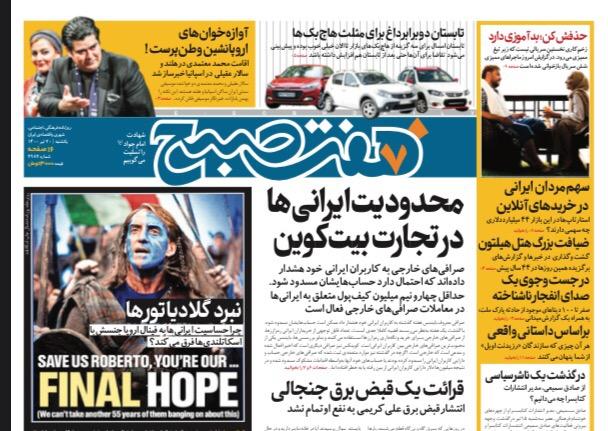 روزنامه هفت صبح  یکشنبه ۲۰  تیر ۱۴۰۰ (دانلود)