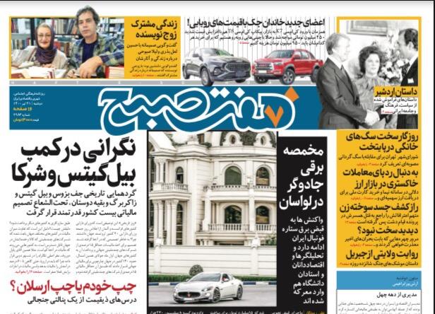 روزنامه هفت صبح  دوشنبه ۲۱  تیر ۱۴۰۰ (دانلود)