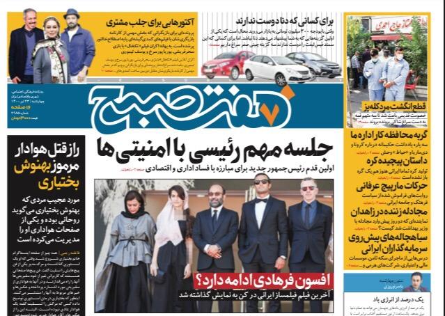 روزنامه هفت صبح چهار شنبه ۲۳  تیر ۱۴۰۰ (دانلود)