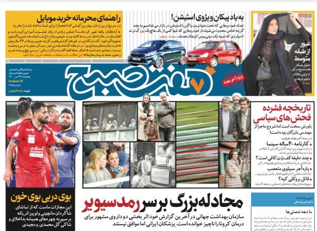 روزنامه هفت صبح پنجشنبه ۲۴  تیر ۱۴۰۰ (دانلود)