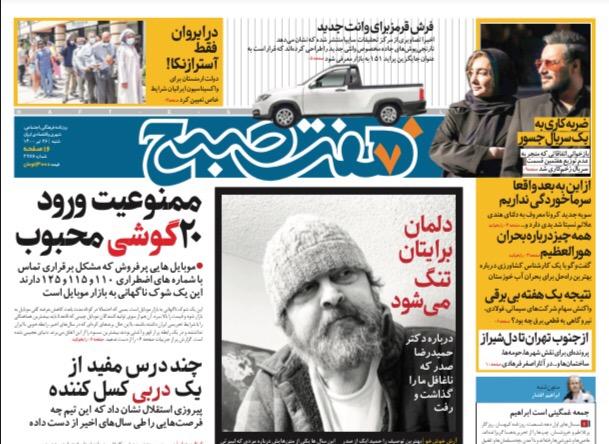 روزنامه هفت صبح شنبه ۲۶  تیر ۱۴۰۰ (دانلود)