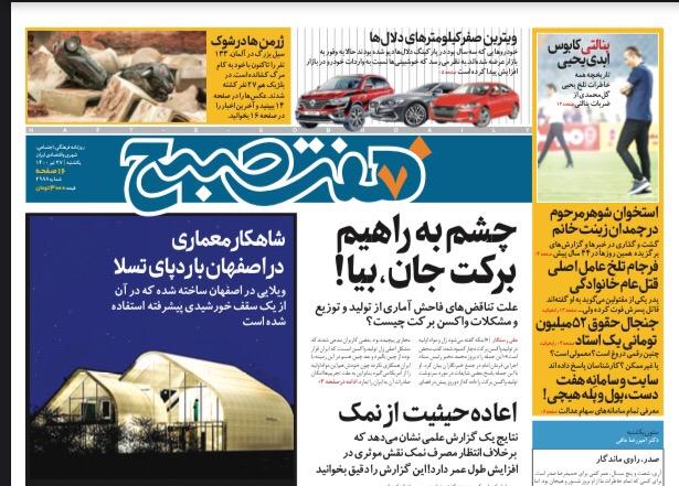 روزنامه هفت صبح  یکشنبه ۲۷  تیر ۱۴۰۰ (دانلود)