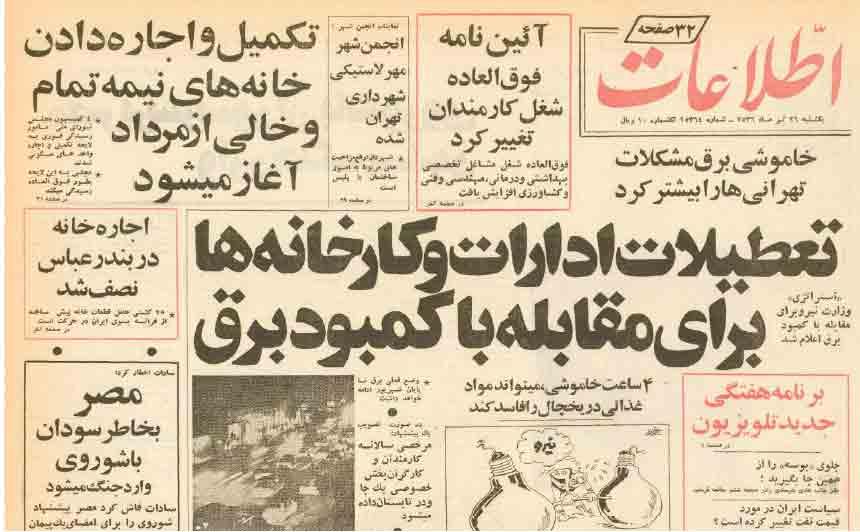 مرور خبرها و گزارشهای برگزیده  از همین روزها در۴۴ سال پیش