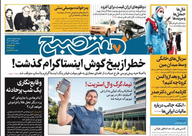 روزنامه هفت صبح  دوشنبه ۲۸  تیر ۱۴۰۰ (دانلود)
