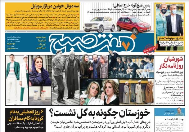 روزنامه هفت صبح  سه شنبه ۲۹  تیر ۱۴۰۰ (دانلود)