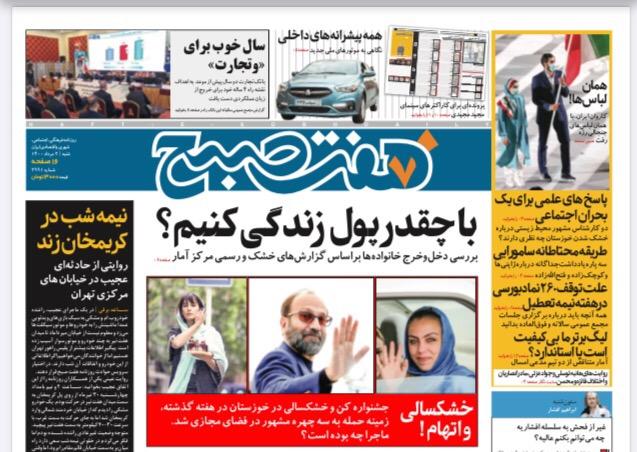 روزنامه هفت صبح  شنبه ۲ مرداد ۱۴۰۰ (دانلود)