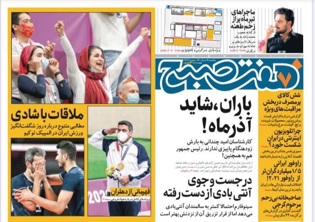 روزنامه هفت صبح  یکشنبه ۳ مرداد ۱۴۰۰ (دانلود)