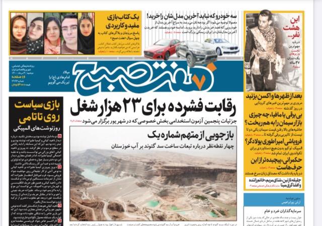 روزنامه هفت صبح  دوشنبه ۴ مرداد ۱۴۰۰ (دانلود)