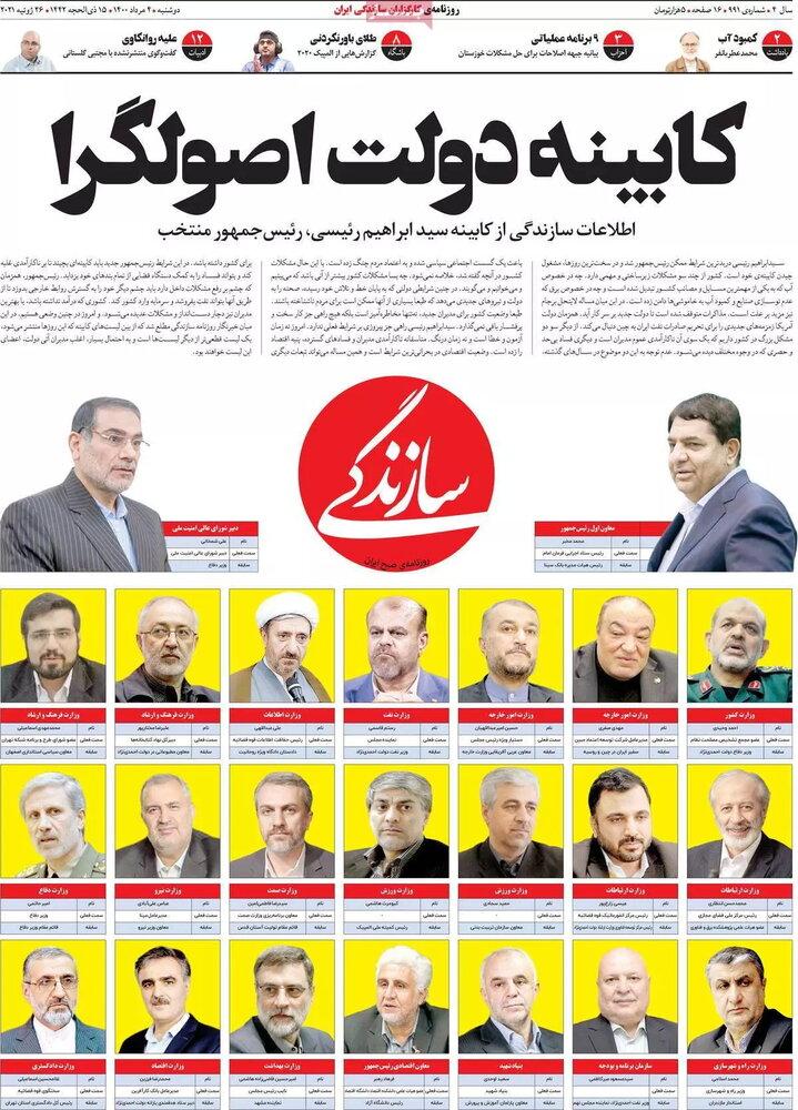 اسامی اعضای کابینه سیدابراهیم رئیسی لو رفت؟
