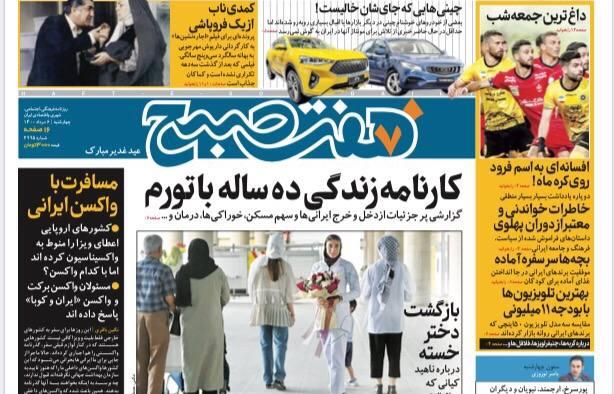روزنامه هفت صبح  چهارشنبه ۶ مرداد ۱۴۰۰ (دانلود)