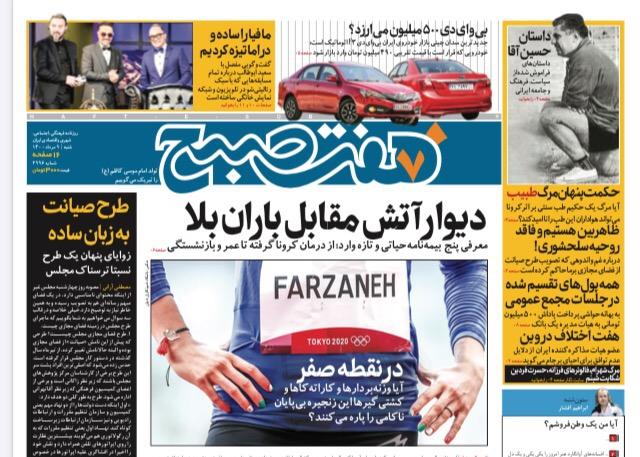 روزنامه هفت صبح  شنبه ۹ مرداد ۱۴۰۰ (دانلود)
