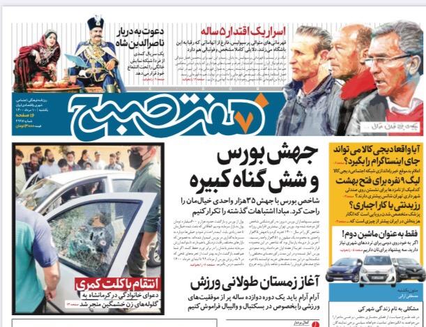 روزنامه هفت صبح  یکشنبه ۱۰ مرداد ۱۴۰۰ (دانلود)