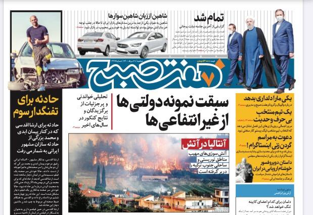 روزنامه هفت صبح دوشنبه ۱۱ مرداد ۱۴۰۰ (دانلود)