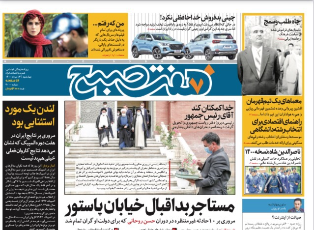 روزنامه هفت صبح چهارشنبه ۱۳ مرداد ۱۴۰۰ (دانلود)