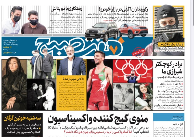 روزنامه هفت صبح پنجشنبه ۱۴ مرداد ۱۴۰۰ (دانلود)