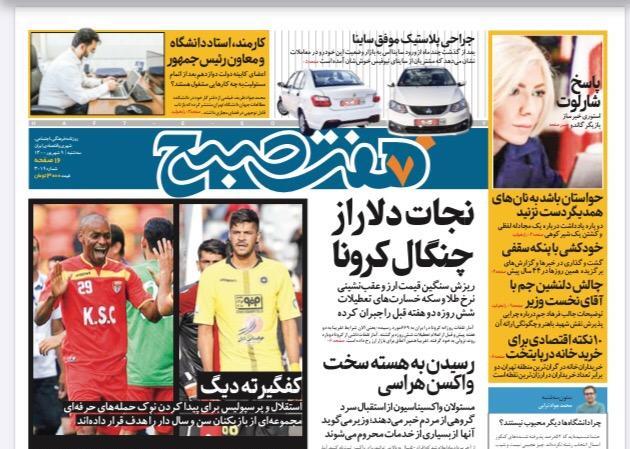 روزنامه هفت صبح سه شنبه ۹ شهریور ۱۴۰۰ (دانلود)
