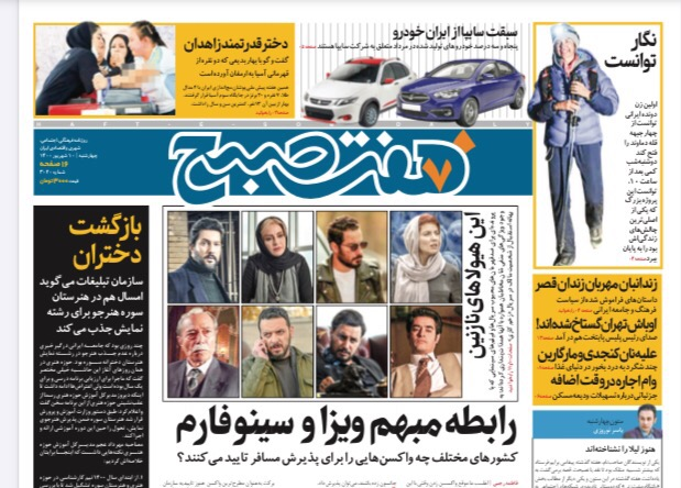 روزنامه هفت صبح چهارشنبه ۱۰ شهریور ۱۴۰۰ (دانلود)