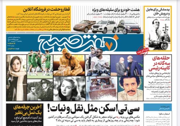 روزنامه هفت صبح پنجشنبه ۱۱ شهریور ۱۴۰۰ (دانلود)