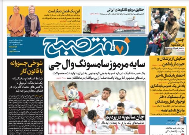 روزنامه هفت صبح شنبه ۱۳ شهریور ۱۴۰۰ (دانلود)