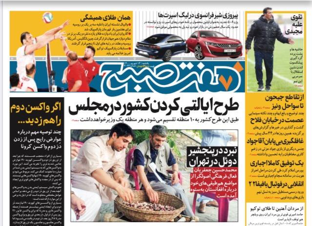 روزنامه هفت صبح یکشنبه ۱۴ شهریور ۱۴۰۰ (دانلود)