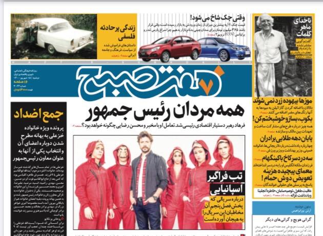 روزنامه هفت صبح دوشنبه ۱۵ شهریور ۱۴۰۰ (دانلود)