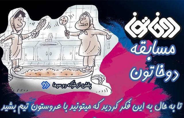 رصدخانه | مسابقه خالهزنکی، تنبلی شبکه تهران و…