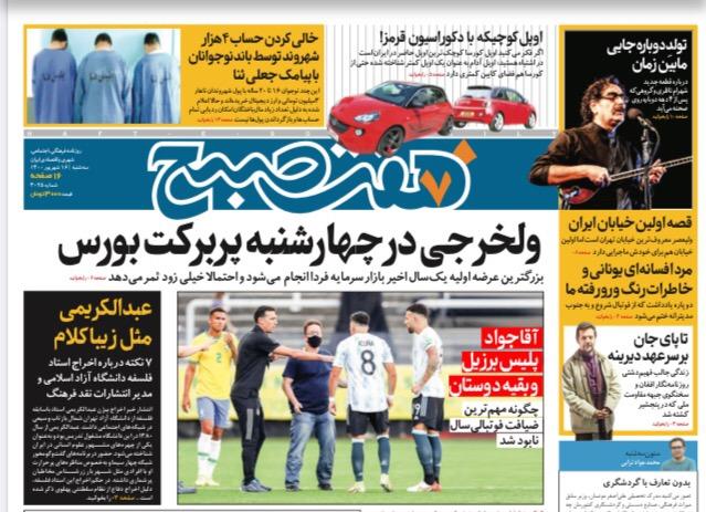 روزنامه هفت صبح سه شنبه ۱۶ شهریور ۱۴۰۰ (دانلود)