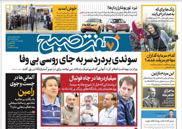 روزنامه هفت صبح چهارشنبه ۱۷ شهریور ۱۴۰۰ (دانلود)