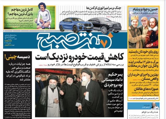 روزنامه هفت صبح شنبه ۲۰ شهریور ۱۴۰۰ (دانلود)