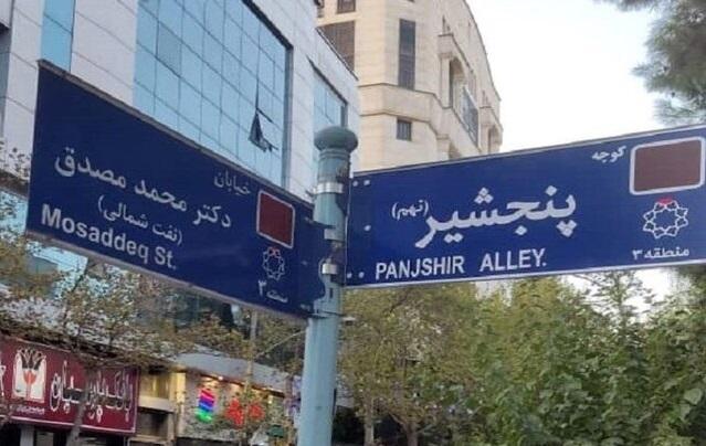 ماجرای نصب تابلوی خیابان «پنجشیر» در تهران چیست؟