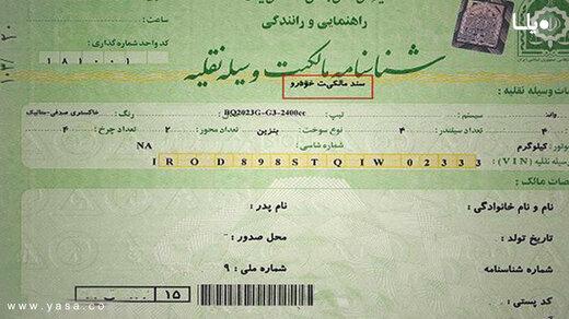 جزییات تنظیم سند وکالتی خودرو از زبان دادستان کل کشور