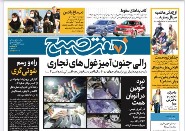 روزنامه هفت صبح یکشنبه ۲۱ شهریور ۱۴۰۰ (دانلود)