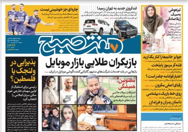 روزنامه هفت صبح دوشنبه ۲۲ شهریور ۱۴۰۰ (دانلود)