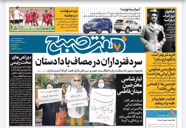 روزنامه هفت صبح سه شنبه ۲۳ شهریور ۱۴۰۰ (دانلود)