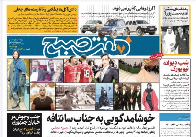 روزنامه هفت صبح پنجشنبه ۲۵ شهریور ۱۴۰۰ (دانلود)