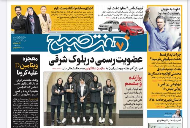 روزنامه هفت صبح شنبه ۲۷ شهریور ۱۴۰۰ (دانلود)